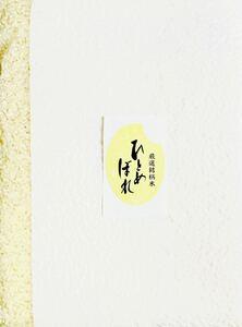 令和2年産 宮城県ゼム酵素米ひとめぼれ 2キロ 無農薬栽培