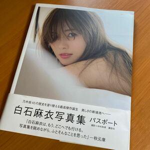 15%クーポン♪ 帯有 白石麻衣写真集 パスポート PASSPORT/撮影 中村和孝 乃木坂46