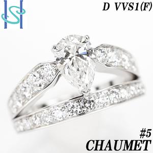 【SH51700】ショーメ ダイヤモンド リング 0.70ct D VVS1 (F) K18WG GIA鑑定書付き ペアシェイプ ジョゼフィーヌ【中古】