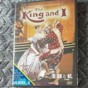 DVD 大様と私
