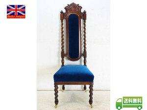 sc-4 1890年代 イギリス製 アンティーク ビクトリアン ローズウッド ツイストレッグ ハイバック イージーチェア ホールチェア 英国