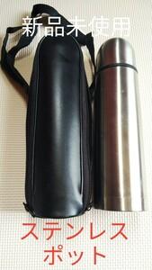 新品未使用ステンレスポット450ml PUレザーポーチ付 ステンレス水筒 ステンレスボトル 水筒