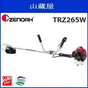 ゼノア 刈払機 TRZ265W (両手ハンドル/STレバー) 排気量:25.4cc ジャストシリーズ 草刈機/[zenoah]