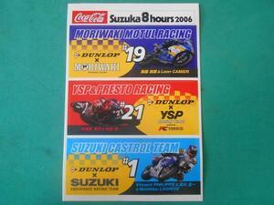 【新古】鈴鹿8耐2006年ステッカー1シート 未使用品 検:DUNLOP MORIWAKI YSP SUZUKI コカコーラ デカール 当時物 新品