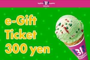 サーティワン アイスクリーム 300円ギフト券 有効期限: 2021年8月31日