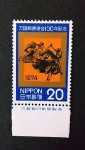 記念切手 万国郵便連合100年記念 1974 大蔵省銘板付き 未使用品 (ST-10)
