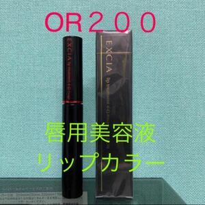 アルビオン エクシア  未使用 唇用専用美容液・リップカラー