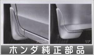 フリードスパイク マッドガード(フロント用・リア用/左右セット) G、G・ジャストセレクション用 ホンダ純正部品 パーツ オプション