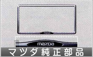 タイタンダッシュ ナンバープレートホルダー(フロント・リア共用タイプ) 1枚より販売 マツダ純正部品 パーツ オプション