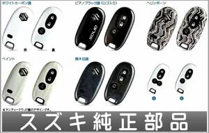ソリオ 携帯リモコンカバー *後席両側ワンアクションパワースライドドア用 スズキ純正部品 パーツ オプション