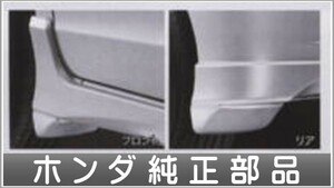 フリードスパイク マッドガードの(フロント用・リア用/左右セット)Gエアロ、Hybrid、Hybrid・ジャストセレクション用 ホンダ純正部品