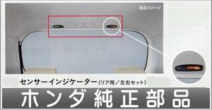 N-WGN センサーインジケーター(リヤ用/左右セット) ホンダ純正部品 パーツ オプション
