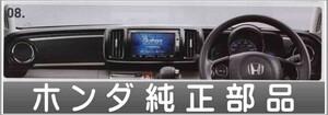 N-ONE インテリアパネルモール *ナビ装着用スペシャルパッケージ装備車/オーディオ車用 ホンダ純正部品 パーツ オプション