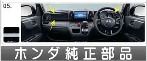 N-ONE インテリアパネルモール *ナビ装着用スペシャルパッケージ装備車及びオーディオレス車用。 ホンダ純正部品 パーツ オプション