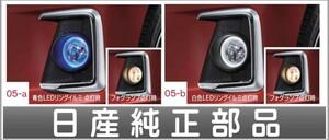 デイズ リングイルミフォグ アラウンドビューモニター付車用 *ハイウェイスターを除く 日産純正部品 パーツ オプション