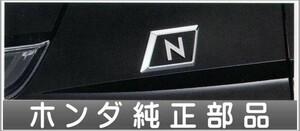 N-WGN フェンダーエンブレム 左右セット ホンダ純正部品 パーツ オプション