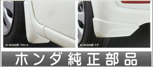 N-WGN マッドガード(フロント・リア用/左右4点セット) *N-WGN用 ホンダ純正部品 パーツ オプション