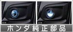 N-WGN LEDフォグライト 左右セット ホンダ純正部品 パーツ オプション