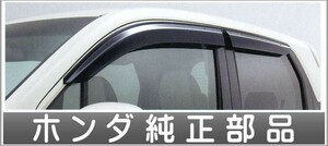 N-WGN ドアバイザー(フロント・リア用) 左右4枚セット ホンダ純正部品 パーツ オプション