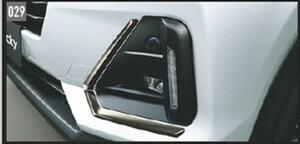 ロッキー フロントバンパーサイドガーニッシュ(ブラックメッキ) ダイハツ純正部品 A200S A210S パーツ オプション