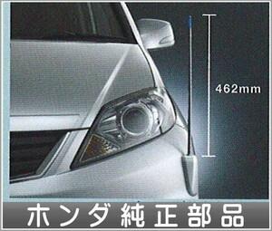 エディックス リモコンポール/Sパッケージ装備車、24S用 ホンダ純正部品 パーツ オプション