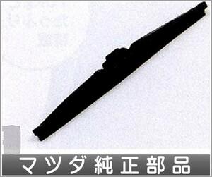 タイタンダッシュ スノーブレード 左右共通タイプ 一本より販売 マツダ純正部品 パーツ オプション