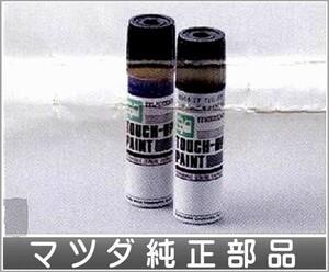 タイタンダッシュ タッチアップペイント 1本より販売 マツダ純正部品 パーツ オプション
