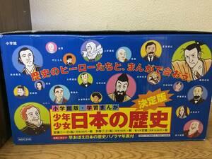 ケース付き!! 小学館版 学習まんが 少年少女 日本の歴史 全21巻+別巻2冊