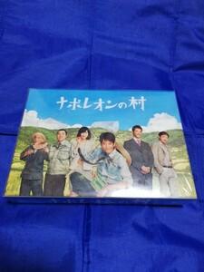 ナポレオンの村 DVD-BOX