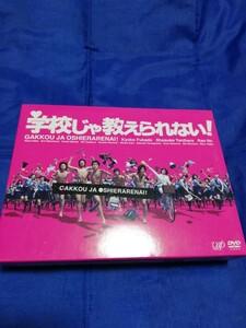 学校じゃ教えられない! DVD-BOX