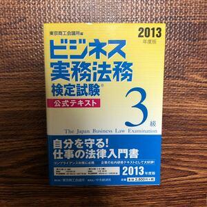ビジネス実務法務検定試験3級 公式テキスト (2013年度版) 東京商工会議所 【編】