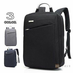 スクールバッグ ビジネスリュック 通学 旅行 通勤 出張 軽量 ビジネスバッグ PC対応バッグ リュックサック メンズ バッグ 撥水 カバン