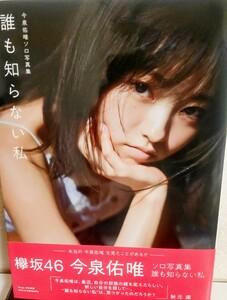 今泉佑唯 ソロ写真集 誰も知らない私 欅坂46