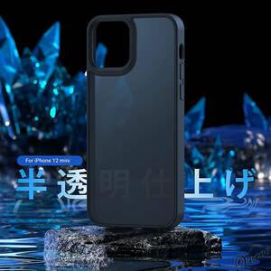 TORRAS マット感 半透明 ブラック iPhone 12 mini ケース 5.4インチ 耐衝撃 黄変防止 SGS認証 米軍MIL規格 ストラップホール カバー