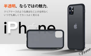 TORRAS マット感 半透明 ブラック iPhone 11 ケース 6.1インチ 耐衝撃 黄変防止 SGS認証 米軍MIL規格 ストラップホール カバー