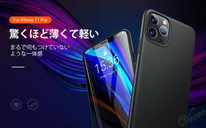 TORRAS マット感 超薄型 ブラック iPhone 11 Pro ケース 5.8インチ 耐衝撃 指紋防止 SGS認証 アイフォン カバー ガラスフィルム付属