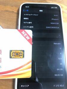 SIMロック解除アダプタAUTO TMSIモード搭載 iOS14.4.2OK iPhone 楽天モバイルアンリミットOK