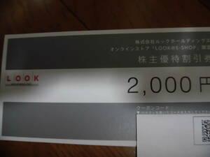 ルックホールディングス 株主優待券 2,000円割引券 有効期限:2022年3月31日 取引ナビコード通知 送料無料