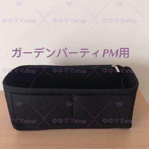 新品バッグインバッグ ガーデンパーティPM用36cmインナーバッグBK
