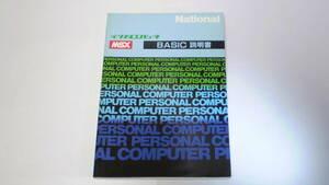 松下電器 CFシリーズ MSX BASIC説明書 MSX1