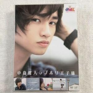 ラブホリ王子様 DVD BOX 5枚組 中島健人