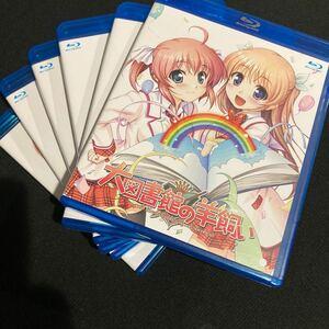 【BD】 TVアニメ 大図書館の羊飼い 全6巻セット Blu-ray