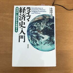 ライブ経済史入門 経済学と歴史学を架橋する/小田中直樹