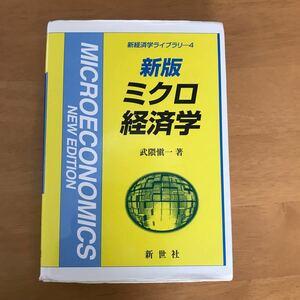 ミクロ経済学/武隈愼一