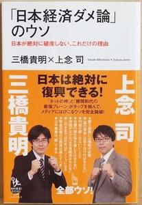 『「日本経済ダメ論」のウソ』 日本が絶対に破産しないこれだけの理由 三橋貴明 上念司 マスコミ・官僚がひた隠しにしている「真実の姿」