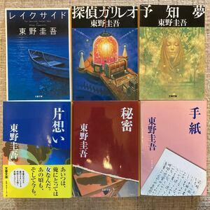 東野圭吾 文庫本6冊セット売り 「ひ-13-1〜6」(バラ売り○)