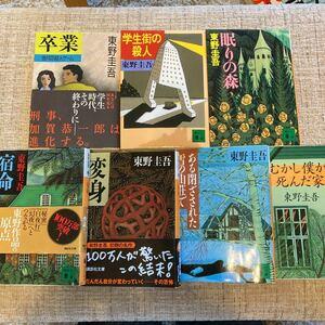 東野圭吾 文庫本7冊セット売り 「ひ-17 前半」(バラ売り○)