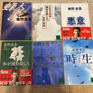 東野圭吾 文庫本6冊セット売り 「ひ-17 後半」(バラ売り○)