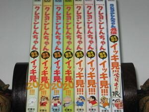 DVD クレヨンしんちゃん 嵐を呼ぶイッキ見!!!8本セット