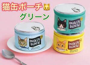 猫缶 ポーチ グリーン 缶詰モチーフ ラウンド 化粧ポーチ 猫グッズ 大人気 小物入れ 化粧品収納 メイクポーチ
